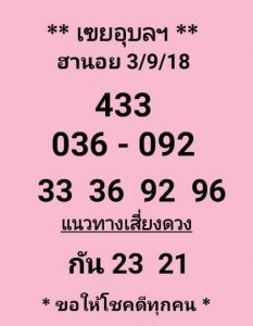 thai government lottery today