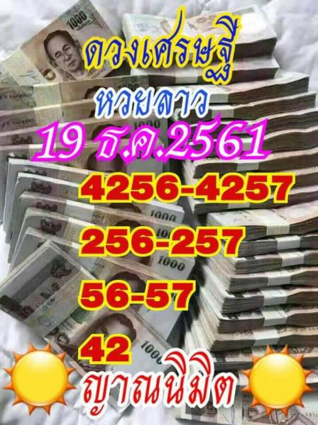 thai lotteries result